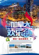 加拿大欢乐之旅