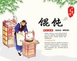 安庆馄饨海报