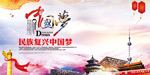 中国梦文化海报