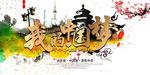 中国风我的中国梦