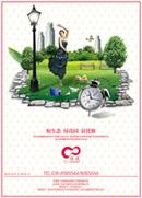 绿城房地产海报