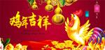 2017鸡年吉祥海报