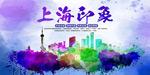 上海印象宣传海报