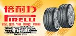淘宝汽车轮胎海报