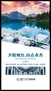 旅游微信海报