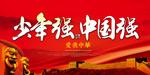 少年强则中国强