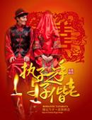 中式婚礼宣传海报