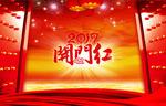 2017开门红海报