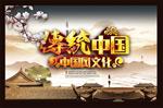 传统中国文化海报