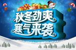 秋冬劲爽促销海报