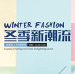 淘宝冬季女装海报