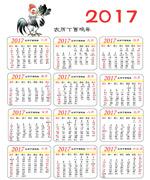 2017日历模板
