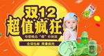 双十二母婴海报