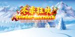 冬季狂欢海报