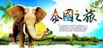 淘宝泰国旅游海报