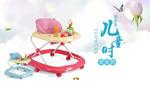 婴儿学步车海报