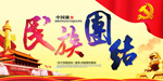 民族团结中国梦