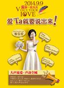 七夕爱情求婚广告