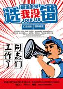 革命风格招聘海报