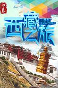 西藏之旅海报