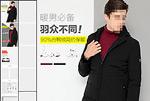 男装羽绒服详情页