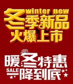 冬季海报字体