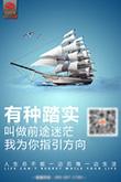 扬帆远航企业文化