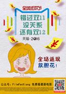 双12全球狂欢节