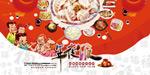 卡通年夜饭海报