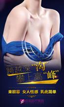 丰胸广告海报