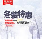 冬装夹克特惠清仓