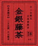 金银藤茶标签