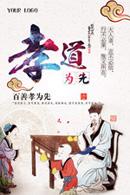 孝道道德文化海报