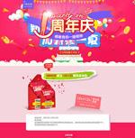 周年庆活动网页