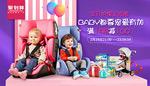 淘宝婴儿用品海报