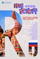 俄罗斯旅游海报