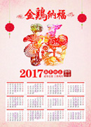 金鸡纳福日历