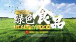 健康第一绿色食品