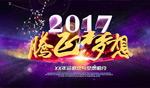 2017腾飞梦想年会