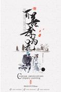 水墨传统孝文化