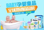 淘宝孕婴店海报