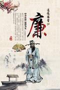 中华传统美德廉洁
