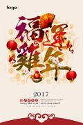 2017福运鸡年
