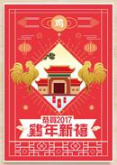 2017鸡年新禧海报