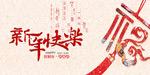 新年快乐福字海报