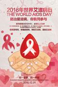 艾滋病日公益广告