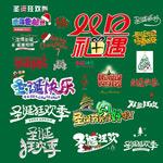 圣诞节英文字体