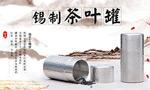 淘宝茶叶罐海报