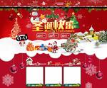 圣诞节店铺首页