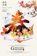2017春字海报